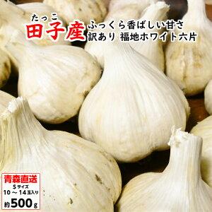田子にんにく にんにく 青森県産 ニンニク 訳あり Sサイズ 500g たっこにんにく タッコニンニク 国産 福地ホワイト六片