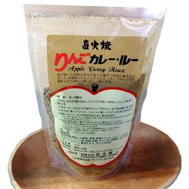直火焼きりんごカレー・ルー 10ケ入り 青森県産 リンゴ カレー ペースト カレーライス スパイス 送料無料