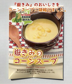 嶽きみのコーンスープ 10袋 セット 岩木屋 送料無料