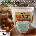 直火焼きりんごカレー・ルー 3ケ入り 青森県産 りんご/リンゴ カレー ペースト カレーライス スパイス
