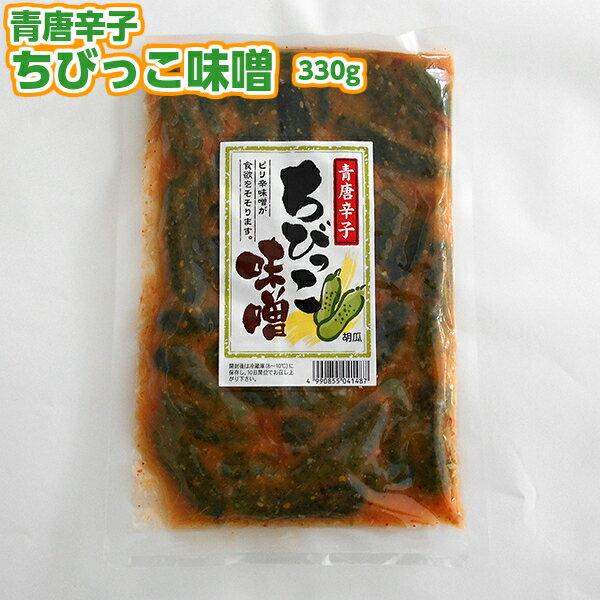 青唐辛子 ちびっこ味噌 330g【メール便】 【ちとせ】