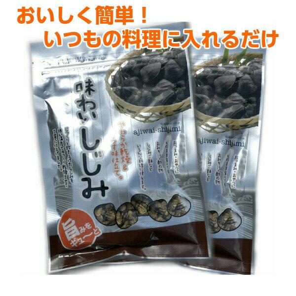 味わいしじみ 65g 2袋セット乾燥 シジミ/しじみ 【送料無料】 【メール便】