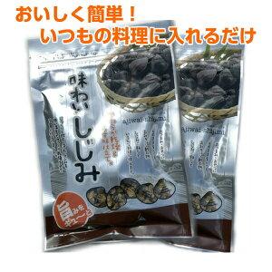 味わいしじみ 65g 4袋セット乾燥 シジミ/しじみ 送料無料 メール便