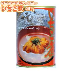 いちご煮 415g青森県産 青森県郷土料理 ウニとアワビの潮汁 うに 雲丹 あわび 鮑 缶詰 直送:みなみや