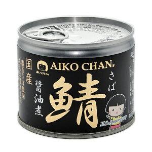 あいこちゃん さば缶 サバ缶 鯖缶 アイコチャン AIKO CHAN あいこちゃん鯖 美味しい鯖缶 醤油煮 190g×6缶 伊藤食品