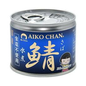 あいこちゃん さば缶 サバ缶 鯖缶 アイコチャン AIKO CHAN あいこちゃん鯖 美味しい鯖缶 水煮(食塩不使用) 190g×6缶 伊藤食品