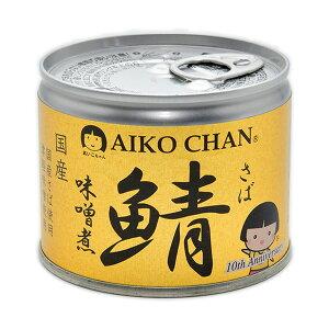 あいこちゃん さば缶 サバ缶 鯖缶 アイコチャン AIKO CHAN あいこちゃん鯖 美味しい鯖缶 味噌煮 190g×6缶 伊藤食品
