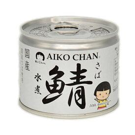 あいこちゃん さば缶 サバ缶 鯖缶 アイコチャン AIKO CHAN あいこちゃん鯖 美味しい鯖缶 水煮 190g×6缶 伊藤食品
