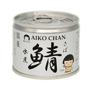 あいこちゃん さば缶 サバ缶 鯖缶 アイコチャン AIKO CHAN あいこちゃん鯖 美味しい鯖缶 水煮 190g×6缶 伊藤食品 丸大