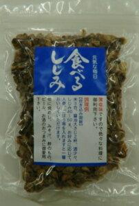 食べるしじみ 6袋シジミ 貝 海産物 送料無料