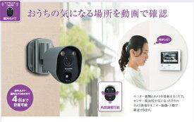 パナソニック ワイヤレスカメラ VL-WD813X※電源直結式