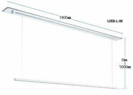【法人様・個人事業主様限定】川口技研ホスクリーンURB型URB-L-W 1セット取付パーツ付属※「天井埋込」タイプ 天井への穴開け加工工事が必要な商品です。