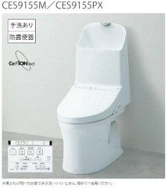 【法人様・個人事業主様限定】TOTOウォシュレット一体型トイレZR1CES9155M#NW1手洗あり ホワイト色リモデル用
