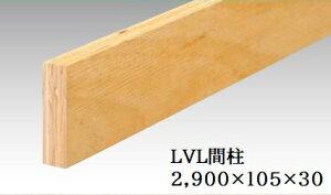 【法人様限定】LVL間柱 2,900×105×301束(4本入)