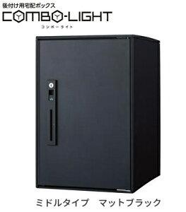 パナソニック後付け用宅配ボックスコンボライト ミドルタイプCTNR6020RBカラー:マットブラック据え置き施工用ベース別売