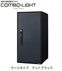 パナソニック後付け用宅配ボックスコンボライト ラージタイプCTNR6050RBカラー:マットブラック据え置き施工用ベース別売