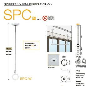 川口技研 ホスクリーンSPC−W(2本1組)