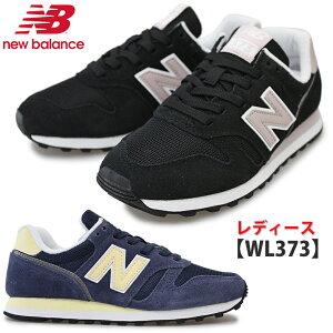 ニューバランス【NEW BALANCE】 WL373 レディーススニーカー ブラック(BD2) ネイビー(BE2)カジュアルシューズ/ローカット/紐靴/普段履き/ランニングスタイル/軽量/スエード/メッシュ/コンビ素材/ク