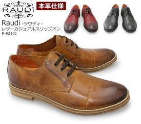 【RAUDi】ラウディ メンズ レザー カジュアルスリッポン R-92101 ブラック/ブラウン/ワインMENS/メンズ/本革/天然皮革/革靴/ビジカジ/おしゃれ/ストレートチップ/BROWN/BLACK/スリップオン【10%OFF】