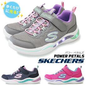 スケッチャーズ【SKECHERS】 S LIGHTS POWER PETALS エスライツ パワーペタルズ 20202L グレー(GYMT) ネイビー(NVMT) ピンク(NPMT)光る靴/キッズシューズ/ジュニア/スニーカー/カラフル/発光シューズ/子供靴/キラキラ/派手/女の子【あす楽】【20%OFF】