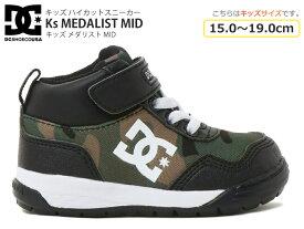 DC SHOES【ディーシー】Ks MEDALIST MID(キッズ メダリスト MID) DK194601 カモキッズシューズ/ハイカットスニーカー/ミッドカット/CAMO/迷彩/ベルクロ/メッシュ/ストリート/カジュアル/軽量/子供靴/通販【あす楽】【10%OFF】