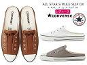 コンバース【CONVERSE】オールスター S ミュール スリップ OX テラコッタ チャコール ホワイト レディース ALL STAR …