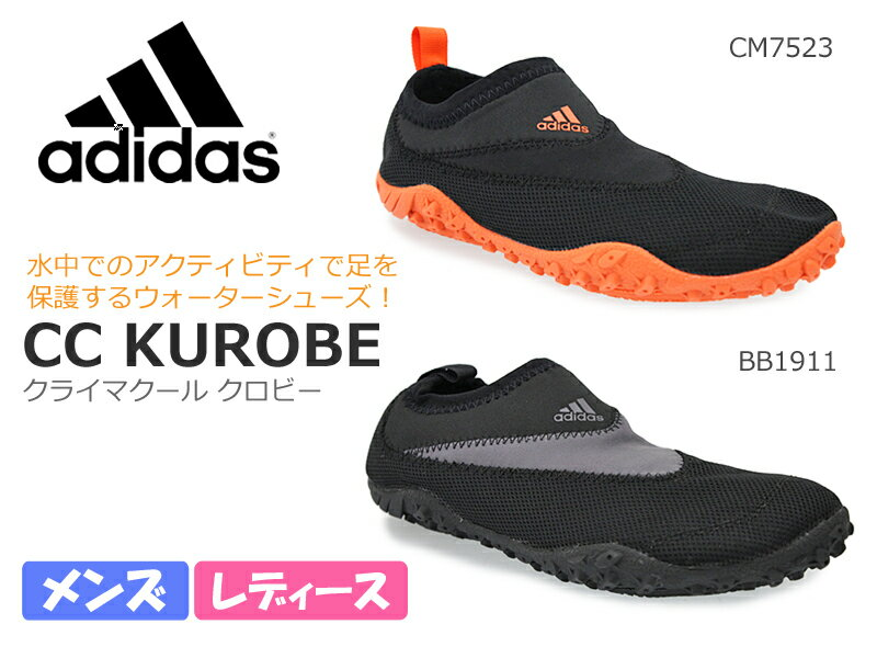 アディダス【adidas】クライマクール クロビー CC KUROBE BB1911(ブラック×グラナイト)/CM7523(ブラック×オレンジ)メンズ/レディース/ユニセックス/ウォーターシューズ/アクアシューズ/スリッポン/サンダル/水陸両用/アウトドア/軽量/通販/2018/新作【あす楽対応】