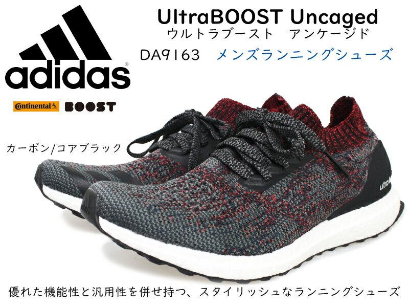 アディダス【adidas】UltraBOOST Uncaged ウルトラブースト アンケージド DA9163(カーボン/コアブラック) メンズ ローカットスニーカー/レースアップ/クッション性/紐靴/ランニング/通販【あす楽対応】【送料無料※北海道・沖縄県除く】