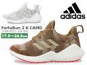 アディダス【adidas】フォルタラン 2 K カモ FortaRun 2 K CAMO AH2624(ローゴールド) B96362(ホワイト) キッズスニーカー子供靴/チャイルド/ジュニア/軽量/ノンマーキング/紐靴/運動靴/通学/通園/女の子/男の子/カモフラ/迷彩/お買い得/セール【あす楽】【50%OFF】