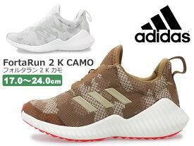 アディダス【adidas】フォルタラン 2 K カモ FortaRun 2 K CAMO AH2624(ローゴールド) B96362(ホワイト) キッズスニーカー子供靴/チャイルド/ジュニア/軽量/ノンマーキング/紐靴/運動靴/通学/通園/女の子/男の子/カモフラ/迷彩/お買い得/セール【あす楽】【30%OFF】