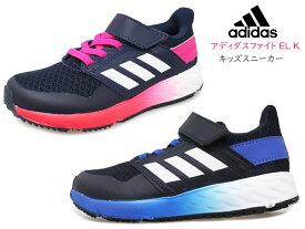 アディダス【adidas】アディダスファイト EL K ADIDASFAITO EL K G27382(ショックピンク) EE7313(ブルー) キッズスニーカー子供靴/チャイルド/ジュニア/軽量/通気/運動靴/通学/レースアップ/紐靴/女の子/男の子/新作【あす楽】
