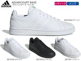 アディダス【adidas】ADVANCOURT BASE アドバンコート ベース EE7690/7691/7692/7693 レディース・メンズスニーカーユニセックス/ローカット/コートタイプ/レースアップ/紐靴/シンプル/定番【あす楽対応】