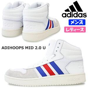 アディフープス 2.0