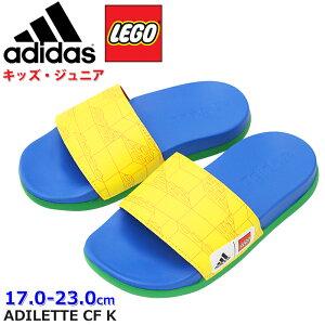 アディダス【adidas】アディレッタ クラウドフォーム キッズ ADILETTE CF K イエロー/レッド/ショックブルー (FZ2867)キッズ/ジュニア/シャワサン/シャワーサンダル/スライドサンダル/LEGOコラボ/カ