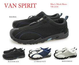【VAN SPIRIT】メンズ センターファスナー メッシュスニーカー VR2130 3色 通気性の良いタウンカジュアル靴  ヴァンスピリット/バンスピリット/サンダルスニーカー/メッシュ/モックシューズ/履きやすい【あす楽対応】