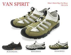 【VAN SPIRIT】メンズ メッシュスニーカー ドローコード VR2170 3色 通気性の良いタウンカジュアル靴 ヴァンスピリット/バンスピリット/サンダルスニーカー/メッシュ/モックシューズ/履きやすい【あす楽対応】