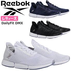 リーボック【REEBOK】 DailyFit DMX デイリーフィット DMX ホワイト(GX5174) ネイビー(GX5175) ブラック(GX5176) レディーススニーカーウィメンズ/ジュニア/スリッポン仕様/トレーニングシューズ/ウォーキング/フィットネス/軽量/快適【あす楽】