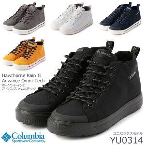 コロンビア【Columbia】ホーソンレイン2 アドバンス オムニテック【Hawthorne Rain II Advance Omni-Tech】YU0314 防水スニーカーレディース/メンズ/ユニセックス/軽量/ミッドカット/レインシューズ/タウ