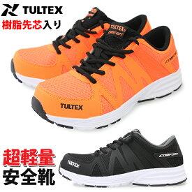 タルテックス【TULTEX】レディース セーフティシューズ ブラック オレンジ AZ-51649安全靴/樹脂先芯入り/スニーカー/ローカット/紐靴/レースアップ/超軽量/通気性/メッシュ/スポーティ/新作【あす楽対応】
