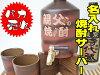 名入れ陶器焼酎サーバーカップ付きセット◆世界にひとつの贈り物◆オリジナルオーダー