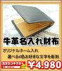 【名入れ】高級感あふれる牛革財布◆名入れOK!オリジナルオーダー