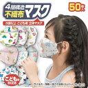 【再入荷・即納】【子供用マスク 絵柄マスク 立体マスク 】【50枚】マスク 3Dマスク 不織布マスク 子供マスク 子ども…
