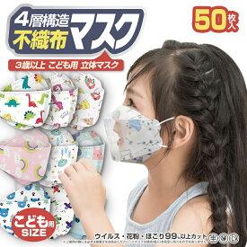 【一部即納】【子供用マスク 絵柄マスク 立体マスク 】【50枚】マスク 3Dマスク 不織布マスク 子供マスク 子どもマスク キッズマスク お子さんマスク カートン柄 アニマル柄 アニメ柄 子ども用マスク 児童用マスク 使い捨てマスク