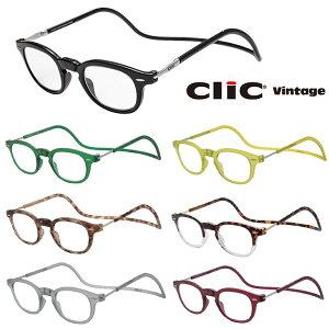 クリックヴィンテージ クリックリーダー 老眼鏡 シニアグラス ボストン風フォルム clic readers 首かけマグネット式リーディンググラス