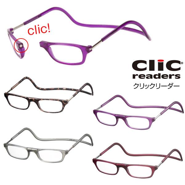 マットタイプ クリックリーダー 老眼鏡 シニアグラス つやなし clic readers 首かけマグネット式リーディンググラス