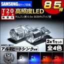 【保証付】LED T20 ダブル 新型 samsung サムスン製 ハイパワー 5630 SMD 17連 8.5w発光 無極性仕様 コーナリングラン…