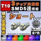 LEDT10全方向照射型SMD3チップ5連ホワイト白LED◎ポジションランプ・ナンバー灯・ルームランプ・ドアランプ等に◎