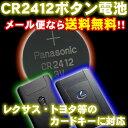 CR2412リチウムボタン電池レクサスLS460・LS600h・LS600hl・GS350・GS460・GS450h・RX450h・RX350・RX270・HS...