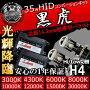HIDキット黒虎H4Hi/Low切り替え式(スライド式)35W