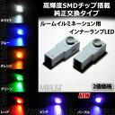 【保証付】LED 特殊形状 純正交換用 プリウスα ZVW4# フットランプ イルミネーション 高輝度 SMD 1連◎2個価格◎全7…